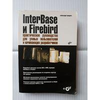 Александр Бондарь. InterBase и Firebird, практическое руководство