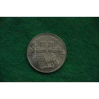 5 рублей Ереван