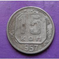 15 копеек 1957 года СССР #13