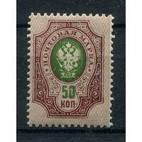 Российская Империя - 1908/1918г. - герб (50 коп) - 1 марка - MLH (Лот 41С). Без МЦ!