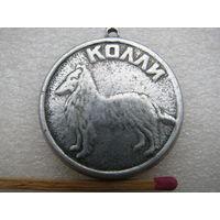 Медаль для собак. Колли.