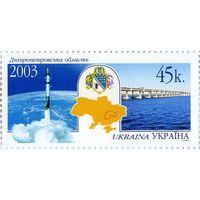 Украина - регионы и административные центры. Днепропетровская область 2003 Космос ракета **