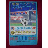 Динамо Минск ( БССР ) - Тракия Болгария. 1988 г. Кубок УЕФА.