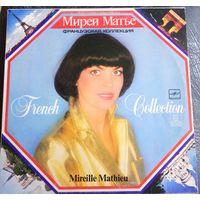 Mireille Mathieu (Мирей Матье)Французкая коллекция