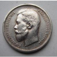 Россия, 50 копеек, 1913, серебро
