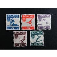 Румыния. 1947. Спорт. Спортивные соревнования