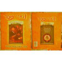 Альбом с наклейками (Книга наклеек) Harry Potter (Гарри Поттер) No2