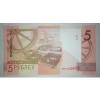 5 рублей 2009 года, серия АМ - пресс!