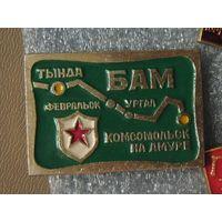 Тында - Комсомольск-на-Амуре