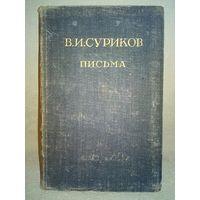 В.И. Суриков. Письма. 1948 г