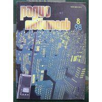 """Журнал """"Радиолюбитель"""", No 8, 1998 год."""