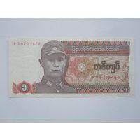 1 Кьят 1990 (Бирма) ПРЕСС