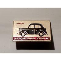 Автомобиль КИМ10