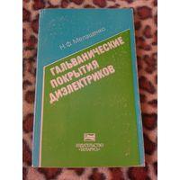 Книга Гальванические покрытия диэлектриков Н.Ф.Мелащенко