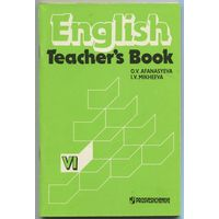 English Teacher's Book (для 6 класса)