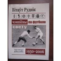 Чэмпiёны свету па футболе 1930-2006 (на бел.мове)