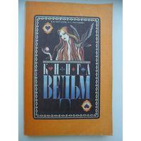 Книга ведьм