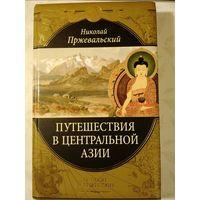 Николай Пржевальский - Путешествия в Центральной Азии