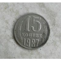 15 копеек СССР 1987 год