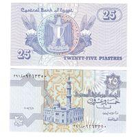 Египет. 25 пиастров образца 2008 г ПРЕСС из пачки UNC