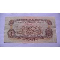 Южный Вьетнам 1 донг 1963г.  распродажа