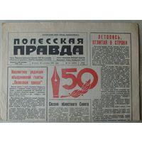 Газета Полесская правда, 26.9.1989