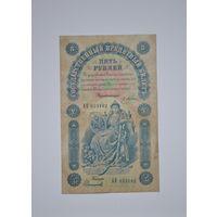 Российская империя 5 рублей 1898 года Плеске Софронов