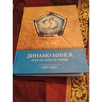 Динамо Минск. Игра на поле истории. 1927-2012