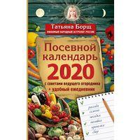 Татьяна Борщ. Посевной календарь 2020 с советами ведущего огородника + удобный ежедневник