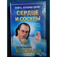 С.С.КОНОВАЛОВ СЕРДЦЕ И СОСУДЫ // Серия: Книга, которая лечит