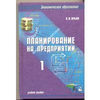 Планирование на предприятии в 2 томах
