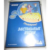 """Диск DVD-видео из личной коллекции """"Застольные песни"""""""