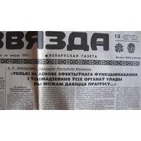 Звязда, 13 сакавіка 1998 г.