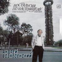 LP Андрей Вознесенский - Ностальгия по настоящему (1990)