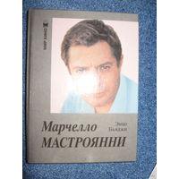 Мир кино Марчело Мастрояни