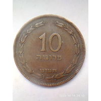 10 прут Израиль 1949 г. РАЗНОВИДНОСТЬ - БЕЗ ЖЕМЧУЖИНЫ.СОХРАН.Без мц. Распродажа.