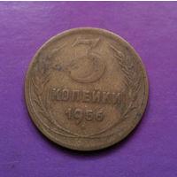3 копейки 1956 года СССР #08