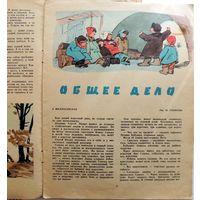 МУРЗИЛКА Детский журнал. год 1959-1960 год без обложки Старт с 100 КОПЕЕК без минимальной цены! Есть другие номера (см. фото)