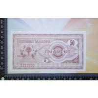 Македония 50 динар 1992г.