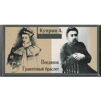 """Аудиокассета радиоспектакль А. Куприн """"Поединок"""" и """"Гранатовый браслет"""""""