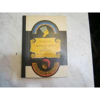 """Г.Босов""""Сильбо Гомера и другие""""Книга о тайнах и загадках археологии."""