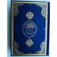 Коран с арабским текстом и переводом смыслов. /Стамбул 2016г./