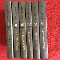 В.О.Ключевский. Сочинения. Курс русской истории (тома 1-6).