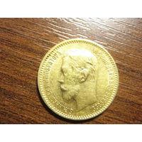 5 рублей 1900 г. (Ф. З)