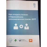 Как открыть бизнес в Евразийском экономическом союзе