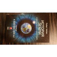 История Земли. От звездной пыли - к живой планете