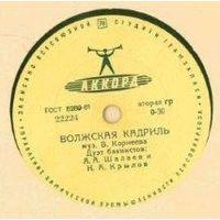 78об. для патефона Волжская кадриль / Барыня