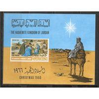 КГ Иордания 1966 Религия