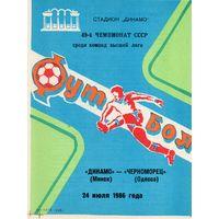 Динамо Минск - Черноморец Одесса 24.07.1986г.