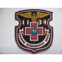 1134-й военно медицинский центр